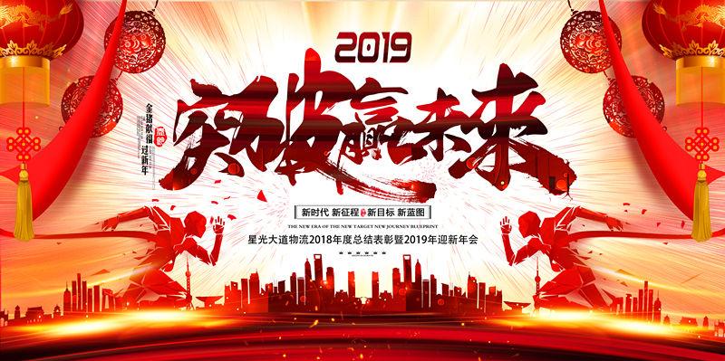 """""""突破 赢未来""""bwin中国大道物流2018年度总结表彰暨2019年迎新年会隆重召开!"""