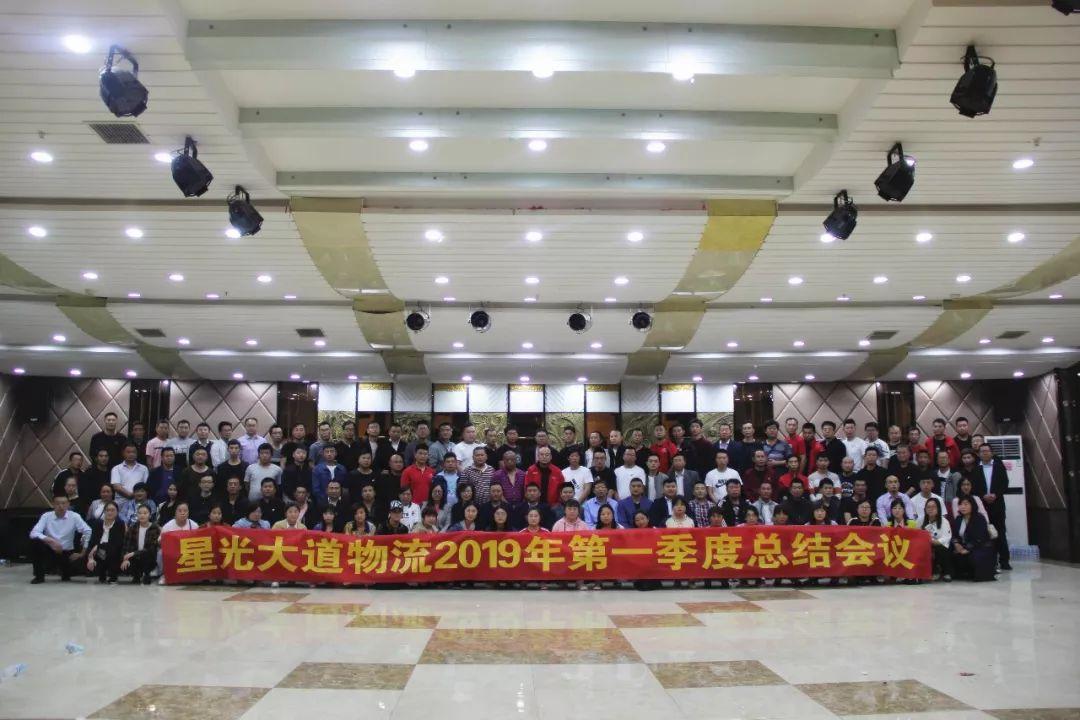 【bwin中国大道物流】2019年第一季度总结会议顺利召开